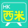香港西米電視