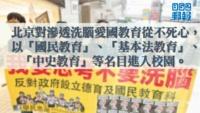 教育自主淪喪,如何抵抗官方國族主義?|香港革新論