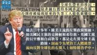 黃冠能:左翼主義與國族主義真的水火不容?|香港革新論
