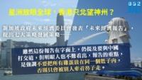 《香港革新論》共同作者楊庭輝:星洲放眼全球,香港只北望神州?|香港革新論