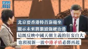 香港特首靠邊坐 中港矛盾將再起|香港革新論
